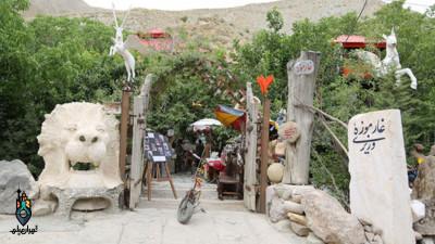 غار موزه وزیری ، سمفونی طبیعت و هنر